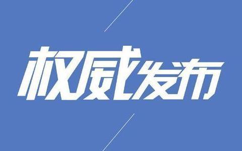 伙同他人共同侵吞国家补助资金,泸定县一村委会主任被开除党籍