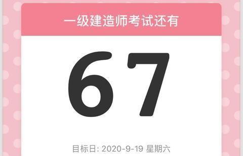北京市一级建造师考试明天开始报名,仅5天时间,不要错过