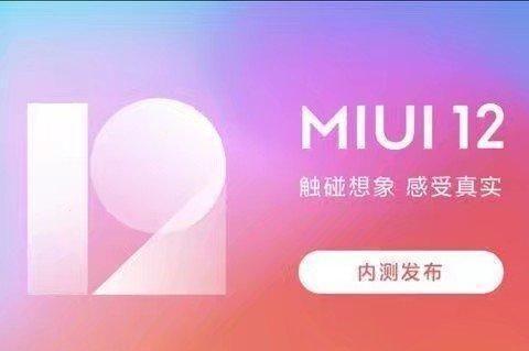 安卓11版MIUI12来了,3款已适配