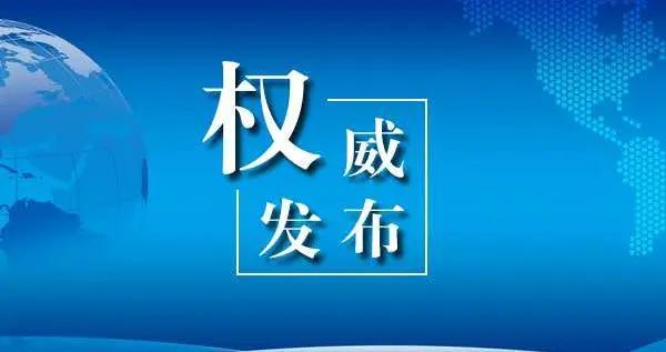 吉林省2020年公安普通高等院校招生工作实施意见发布