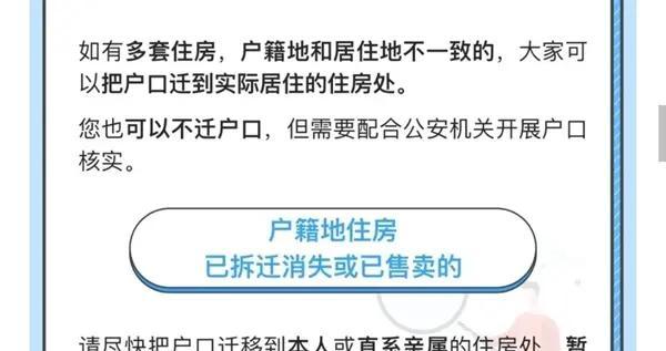 @成都人,户口整顿人户分离人员怎么办?权威解读