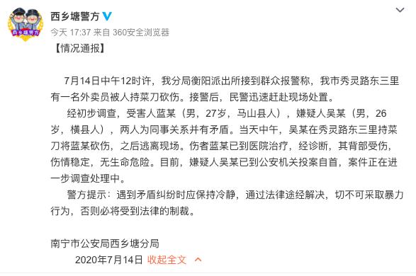 广西南宁一男子持刀砍伤外卖人员 嫌疑人已投案自首