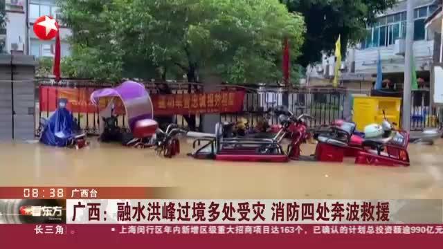 广西:融水洪峰过境多处受灾  消防四处奔波救援
