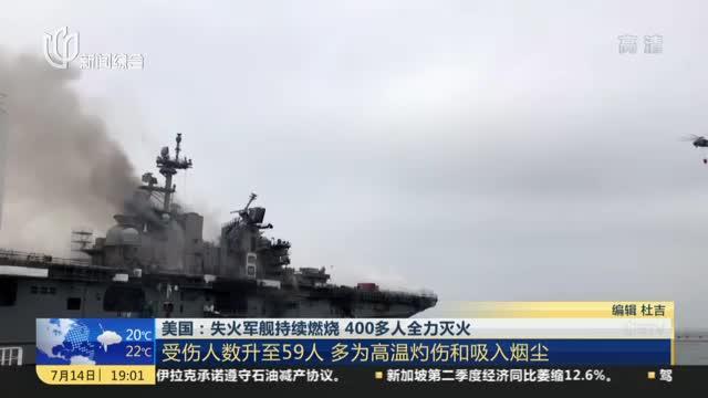 美国:失火军舰持续燃烧  400多人全力灭火