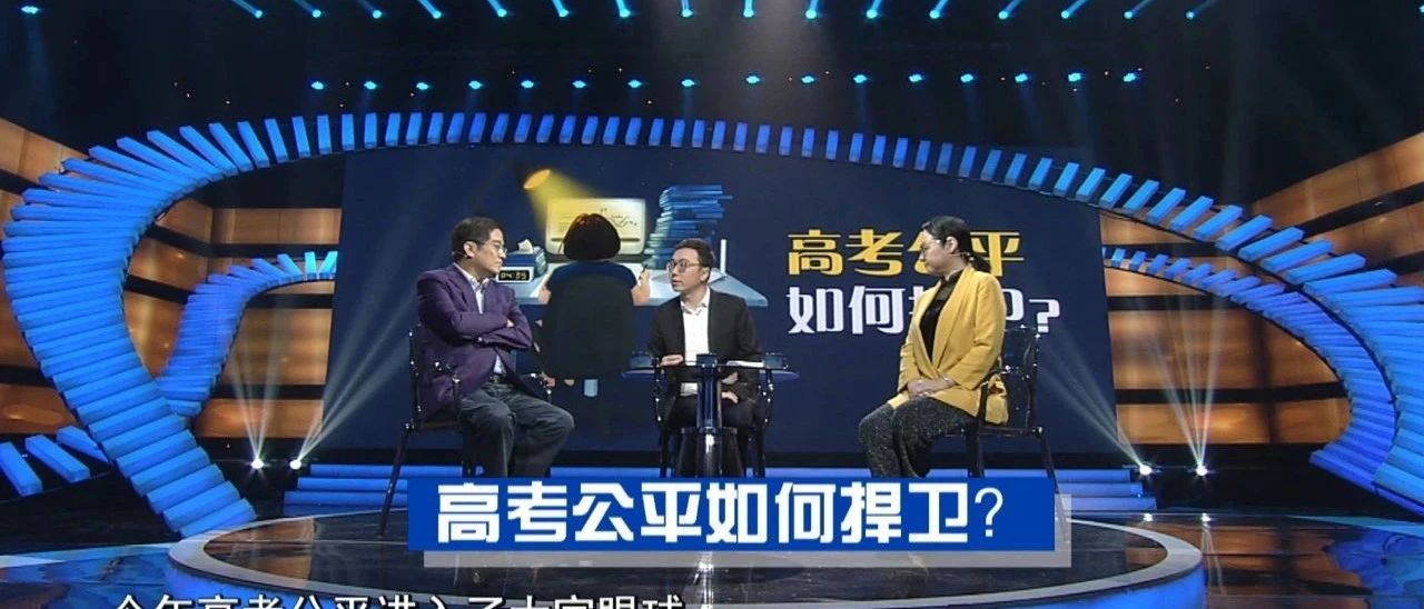 郎咸平&张春蔚:高考是一个相对而言最公平的制度