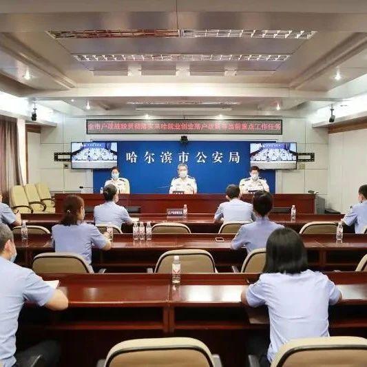 鼓励来哈尔滨就业创业!公安机关精确解读落户政策