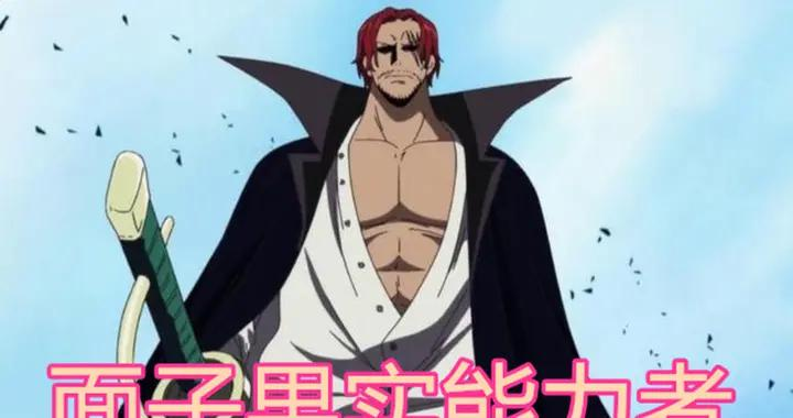 海贼王,红发的面子真的很好用,赤犬气得雪茄都咬烂了