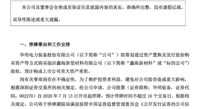 """财鑫闻丨撇下太钢不锈,鑫海新材料拟与华明装备""""联姻""""再谋上市"""