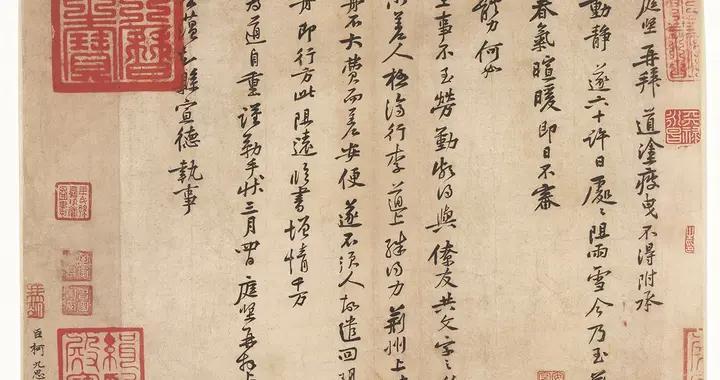 北宋黄庭坚行书《荊州帖》书法欣赏收藏