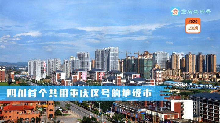 四川人口近500万的一个市,差点划归重庆,如今用重庆区号