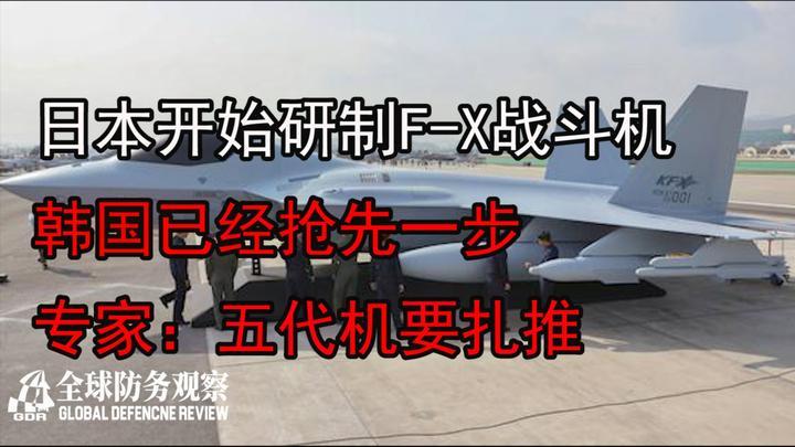 日本开始研制F-X战斗机,韩国已经抢先一步,专家:五代机要扎推