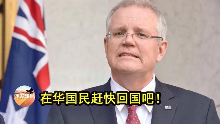 """反咬一口?澳洲对国民发出旅游""""建议"""":在华澳洲人赶快回国"""