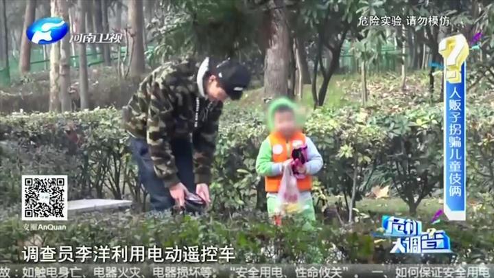 危机大调查:人贩子拐骗孩子方法多种多样,什么方法最常用?