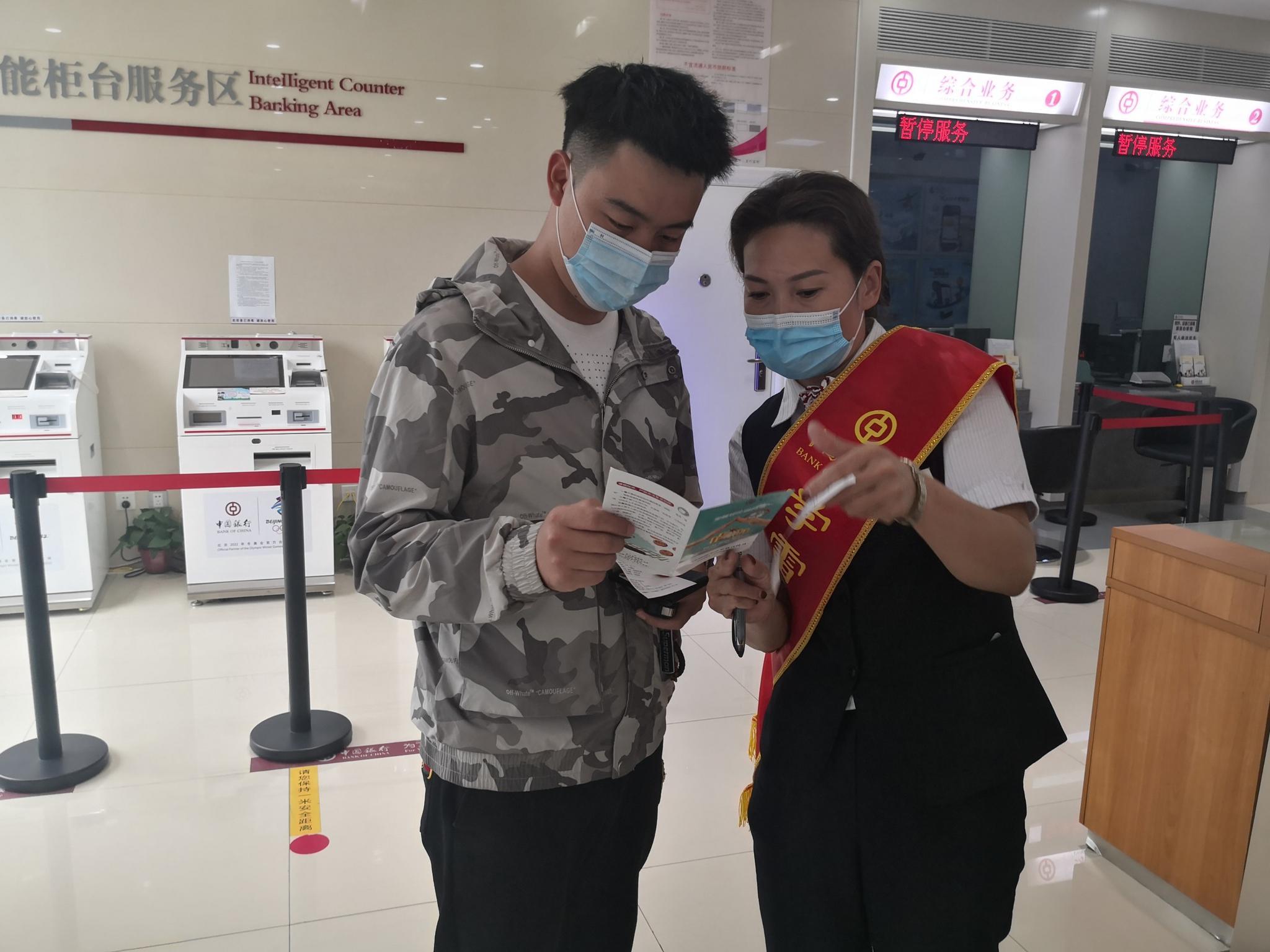 中国银行太原并州支行开展防范非法集资宣传月活动