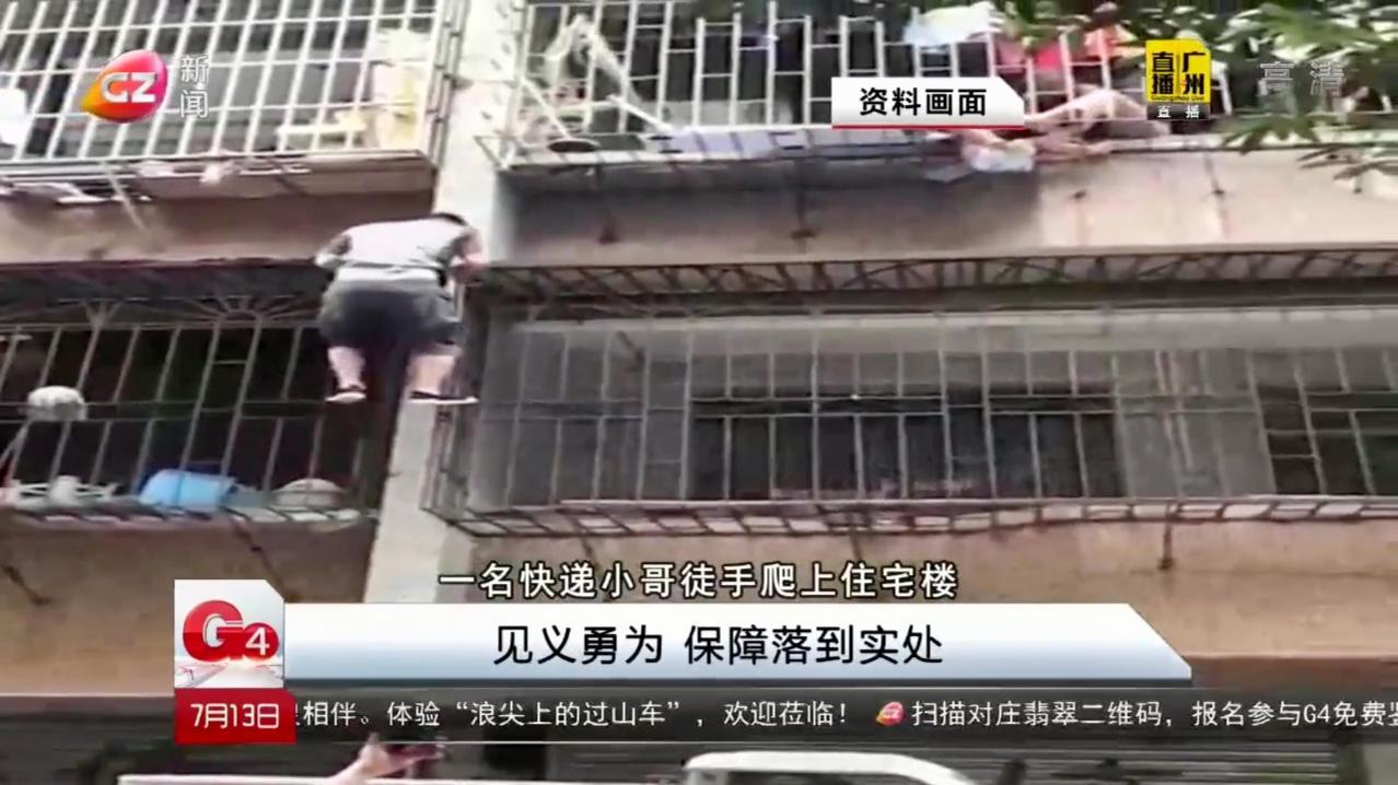 """广州再现""""托举哥""""!快递员徒手爬楼,勇救三岁小孩"""