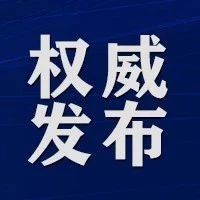 吉林省2020年公安普通高等院校招生