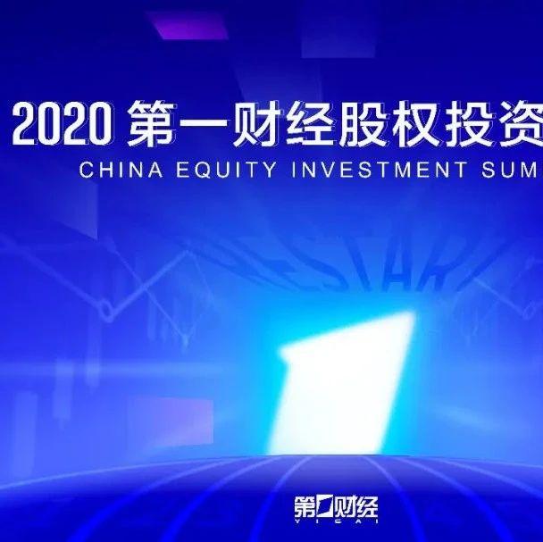 来了!2020第一财经股权投资价值榜评选正式启动!
