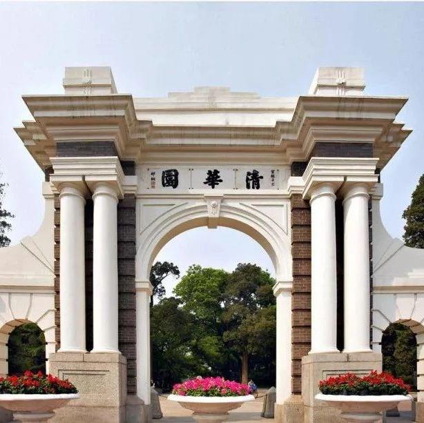 喜讯!濮阳4名同学通过清华大学专项计划报名审核!