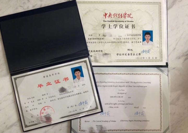 刘昊然晒中戏毕业证,延期毕业的一年合作陈凯歌、张艺谋、刁亦男