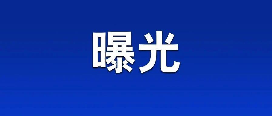 张亮、王伟 、于鹏……30个淄博人被通报!家庭住址曝光!