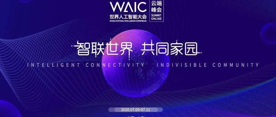 延续专业优势  第一财经助力世界人工智能大会首创云端峰会