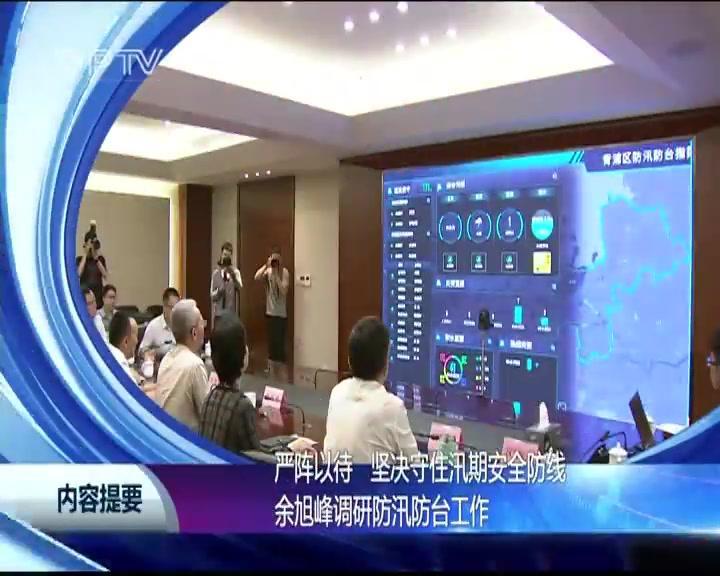 20200714青浦新闻完整版