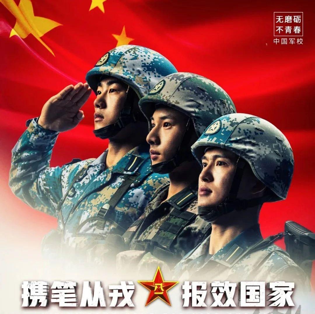 招310人!2020年军队院校在贵州招生计划公布→