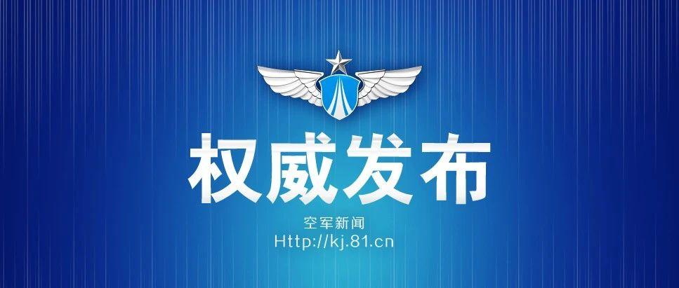请转发!2020年空军院校招生计划(附简章、往年录取线)