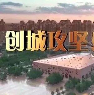 【创城攻坚进行时】践行《天津市文明行为促进条例》让文明入脑入心