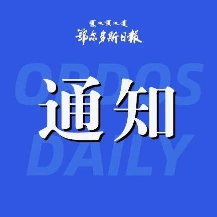 内蒙古自治区人民政府办公厅印发紧急通知