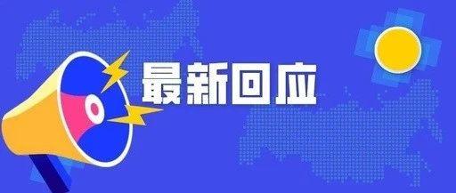 事关幼升小、小升初,襄阳市教育局回应来了