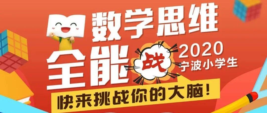 """2020宁波小学生""""数学思维全能战""""报名啦!快来挑战你的大脑!"""