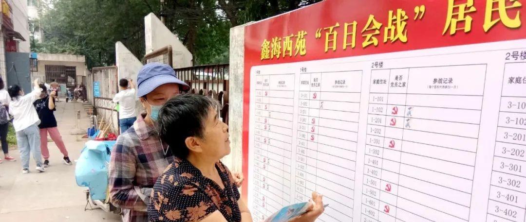 """龙港社区:""""三真""""会战尽开颜"""