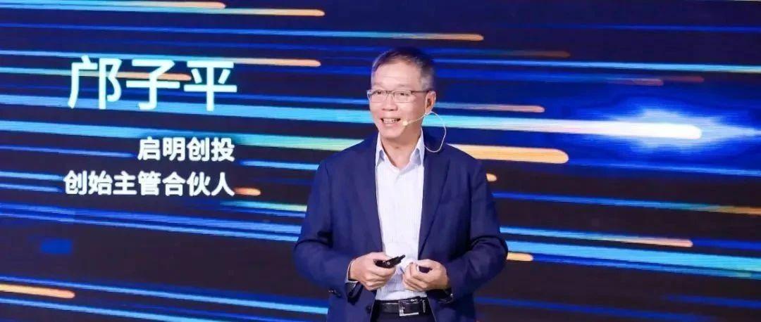 邝子平:投资人工智能的逻辑