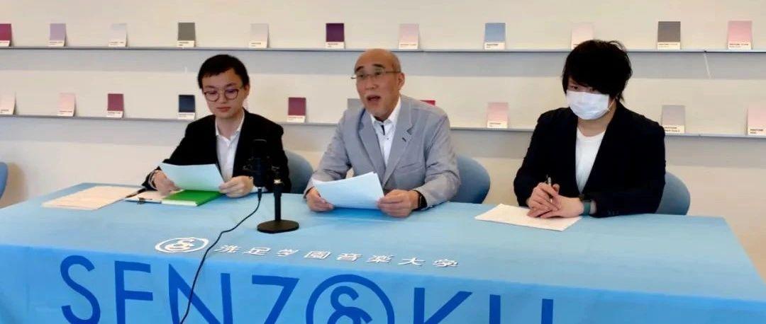直播回顾 | 洗足学园音乐大学-2020日本大学线上教育展