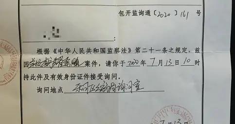 """包头稀土高新区纪检监察工委介入调查""""公诉人被指索贿"""""""