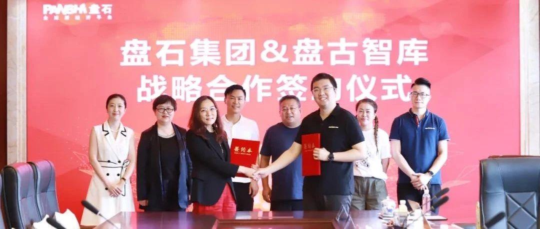 盘古智库与盘石集团签署战略合作协议