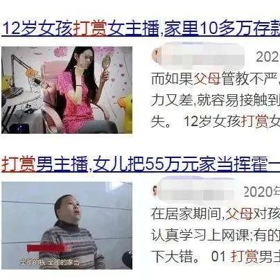 沈阳10岁小学生打赏主播1.7万!结果……