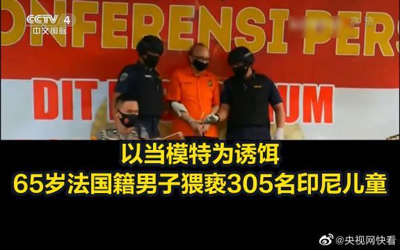 65岁法籍男子猥亵305名印尼儿童 面临化学阉割