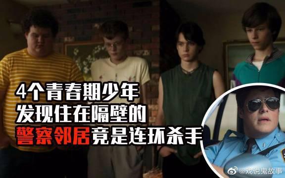 《八四年夏天》几个青春期的少年发现警察邻居是连环杀手……