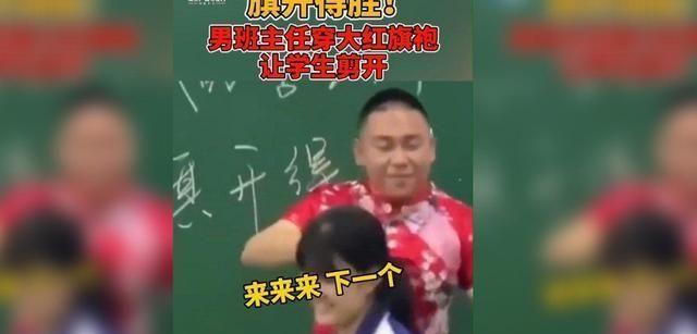 为了缓解学生考试压力,男老师勇敢穿上旗袍,为孩子谋得好兆头!