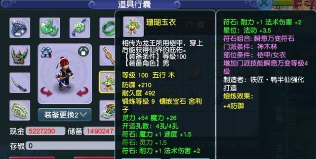 梦幻西游:法系投入高?玩家4000打造109神木林无符1500法伤