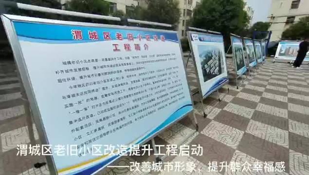 咸阳市渭城区老旧小区改造提升工程启动