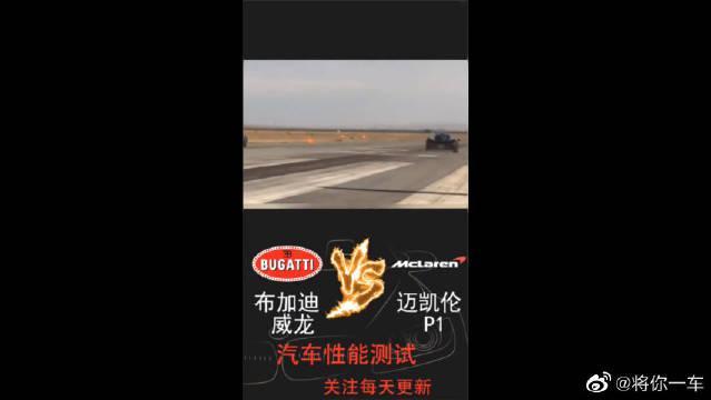 汽车评测迈凯伦S布加迪威龙,超级跑车的性能对比……