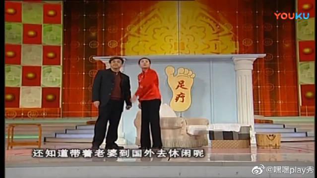 生活一定美好《足疗》表演:黄宏、牛莉、沈畅(下)