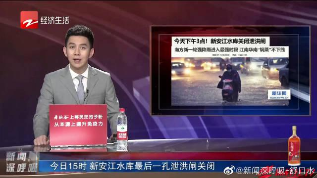 杭州历时173小时!新安江水库关闭最后1个泄洪闸