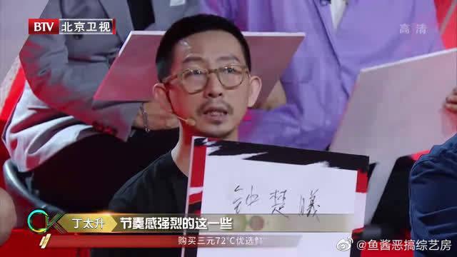 《跨界歌王》 王凯、郑恺、小沈阳, 影子直言秦海璐是白嗓子……