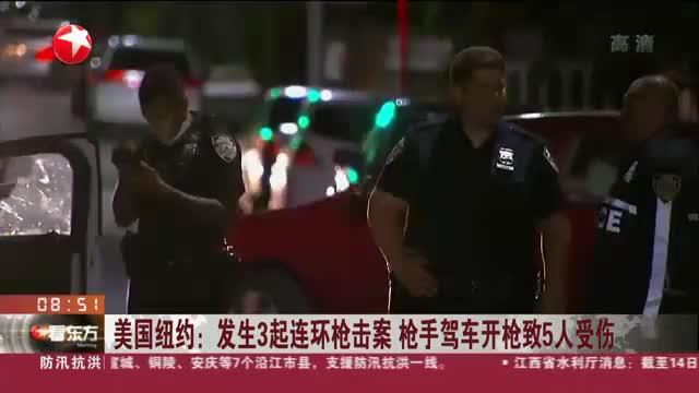 美国纽约:发生3起连环枪击案  枪手驾车开枪致5人受伤