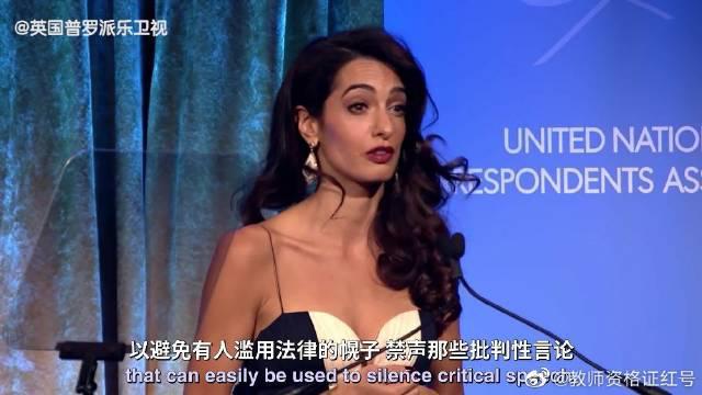 Amal Clooney全球公民奖演讲