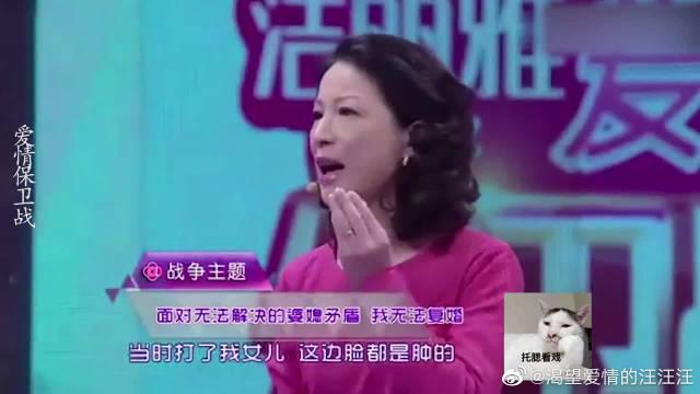 节目动怒:婆婆支持儿子打媳妇, 涂磊看不下去了!